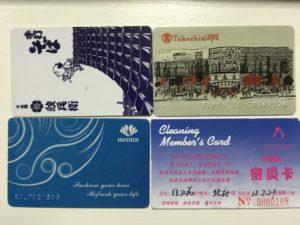 会員カード1